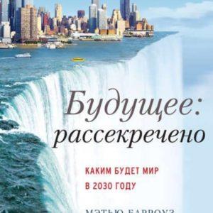 Книга Будущее: рассекречено автор Мэтью Барроуз
