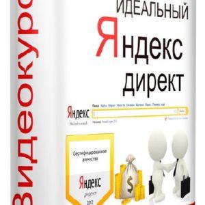 Видеокурс Яндекс.Директ 2019